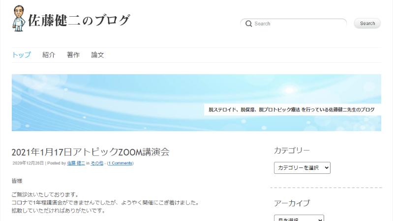 佐藤健二のブログ