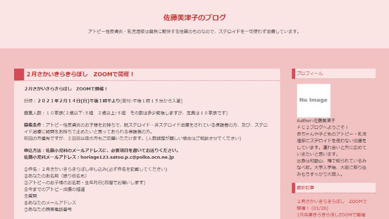 佐藤美津子のブログ