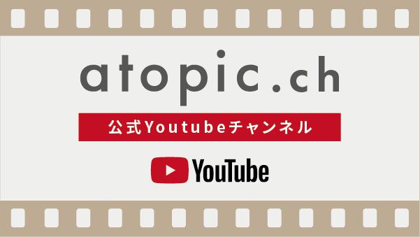 動画:Youtube